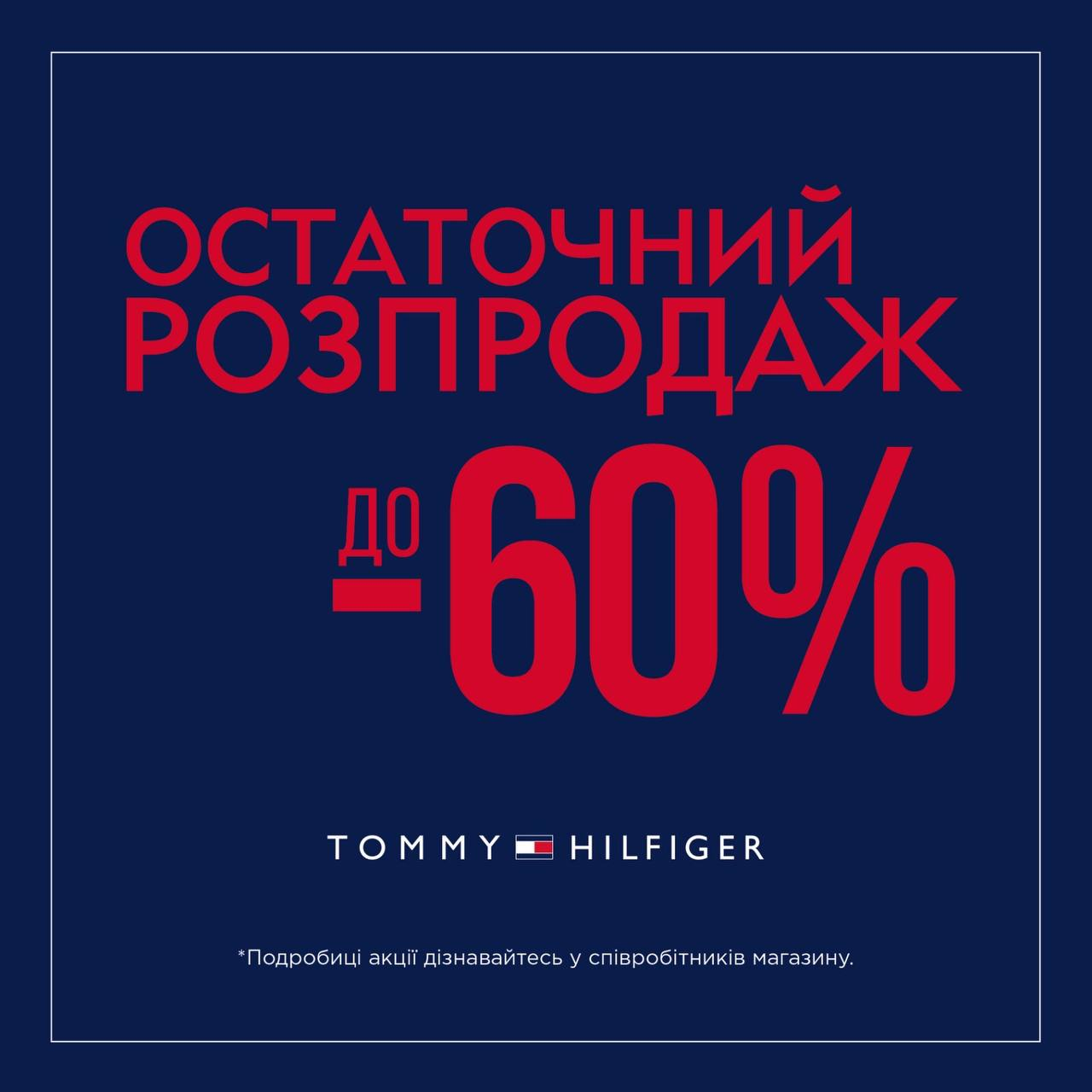 tommy 05 12